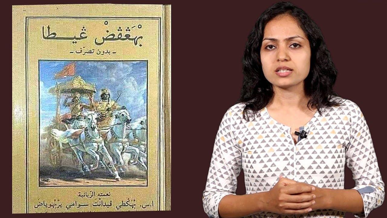 भगवत गीता का अरबी संस्करण सऊदी अरब सरकार ने किया जारी?