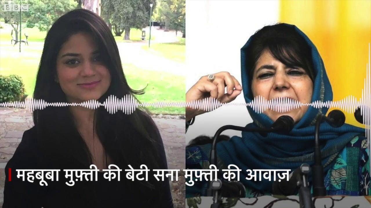 महबूबा मुफ्ती की बेटी बोलीं- झूठ बोल रहे हैं गृहमंत्री अमित शाह, मेरी मां हिरासत में है, उनसे कोई संपर्क नहीं हो रहा