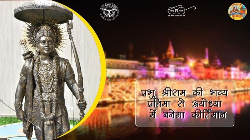 shree ram pratima, भगवान राम की विश्व की सबसे ऊंची प्रतिमा