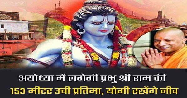 अयोध्या में लगेगी भगवान राम की विश्व की सबसे ऊंची प्रतिमा, 251 मीटर होगी ऊंचाई